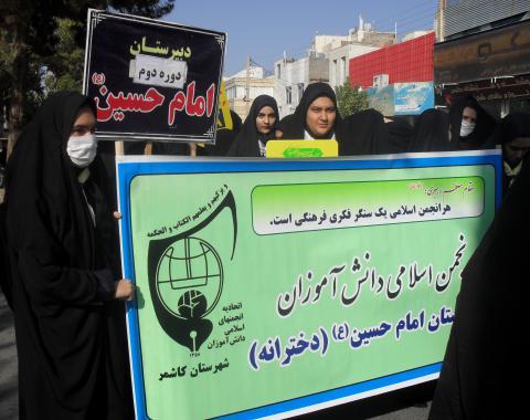 برگزاری مراسم و راهپیمایی به مناسبت 13 آبان